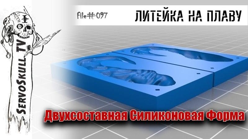 097 - ЛИТЕЙКА НА ПЛАВУ - Двухсоставная Силиконовая Форма
