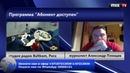 Российский журналист, блогер, радио- и телеведущий Александр Плющев в программе Абонент доступен