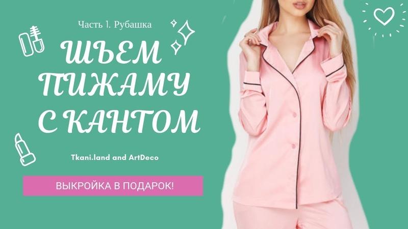 МК Пижама с кантом. Выкройка в подарок. Часть 1 - сорочка