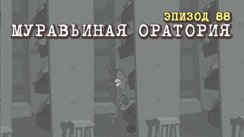 Масяня • Сезон 4 • Эпизод 88. Муравьиная оратория