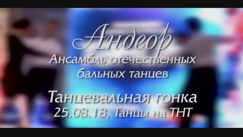 25.08.18 Танцы на ТНТ Танцевальная гонка