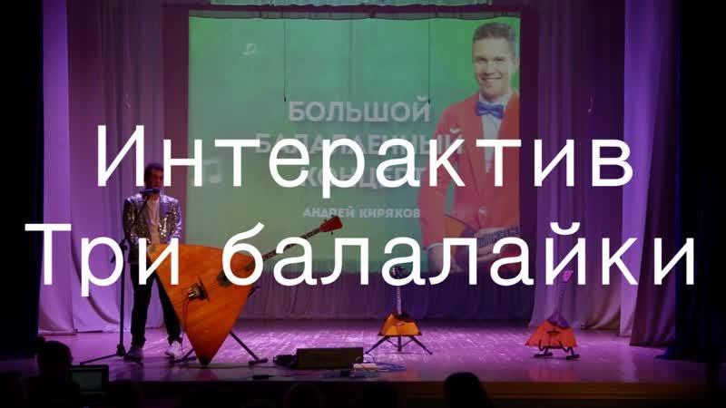 Интерактив Три балалайки Андрея Кирякова