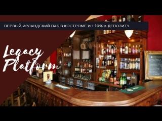 Legacy Platform - первый ирландский паб в Костроме и + 10% к депозиту