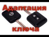 Как обучить ключ Nissan, адаптация и замена батарейки