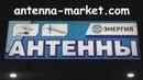 ANTENNA MARKET магазин цифрового оборудования Т2