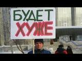 Лживые и пустые обещания преступной власти в России