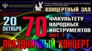 Концерт к 70-летию факультета народных инструментов РАМ им. Гнесиных