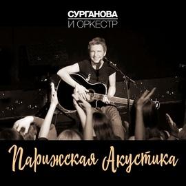 Сурганова и Оркестр альбом Парижская акустика