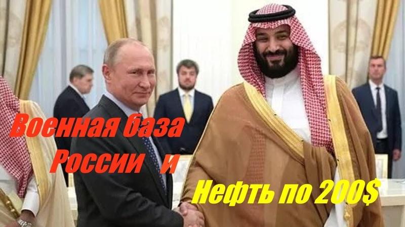 Ответ Саудовской Аравии встряхнул весь мир