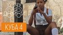 Как Куба выживает без интернета. Культ сантерия. / Хочу домой с Кубы