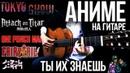 5 ПОПУЛЯРНЫХ АНИМЕ ОПЕНИНГОВ на гитаре 1 табы FingerStyle