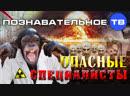 Опасные специалисты (Познавательное ТВ, Михаил Величко)