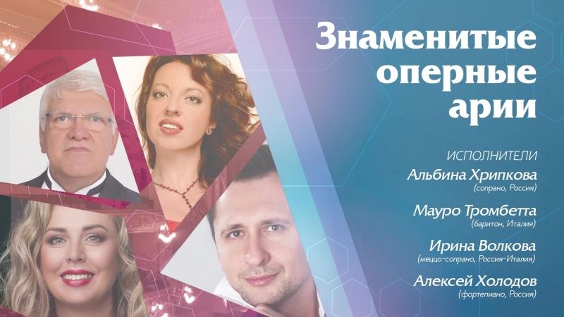 Международный проект «Оперный диалог Россия-Италия. Содружество великих культур» Знаменитые оперные арии