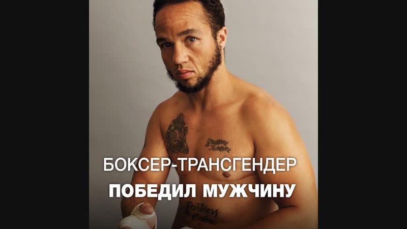 Трансгендер впервые выиграл боксерский поединок у мужчины