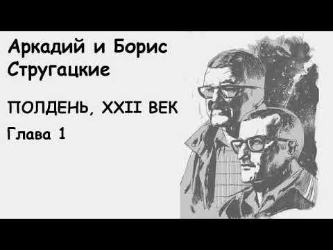 Братья Стругацкие Полдень XXII век глава 1 ПОЧТИ ТАКИЕ ЖЕ