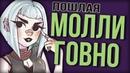 ПОШЛАЯ МОЛЛИ - ГОВНО feat. Инквизитор Махоун