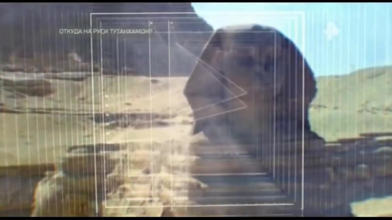 Самые шокирующие гипотезы. Откуда на Руси Тутанхамон (25.06.2018) HD