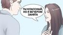 ФРЕНДЗОНА Девушка не хочет отношений но проявляет внимание