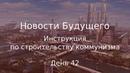 День 42 - Инструкция по строительству коммунизма - Новости Будущего (Советское Телевидение)