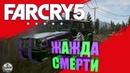 Проходим Far Cry 5 — Серия 5 ЖАЖДА СМЕРТИ