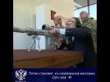 Путин пострелял из снайперской винтовки
