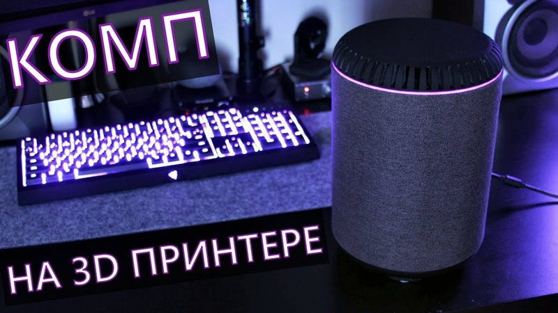 Компьютер на 3D принтере ! - Mini-ITX ПК размером с колонку