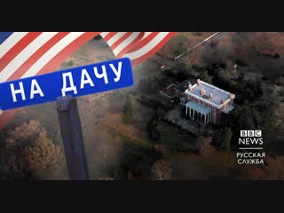 Как российские дипломаты отдыхали на дачах в США