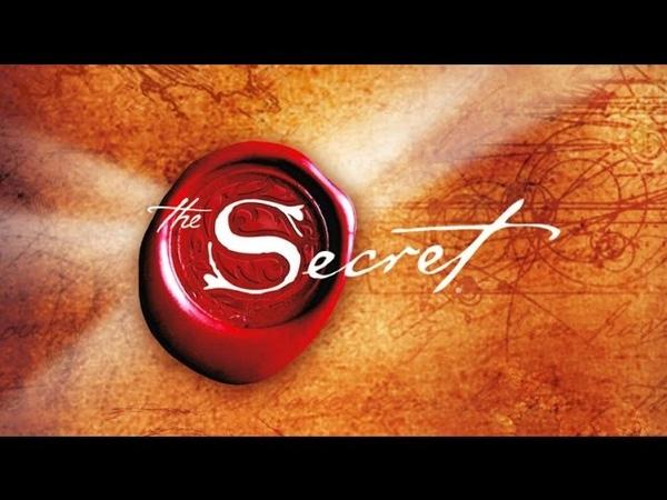 Фильм-сенсация - Секрет / The Secret. Практическое руководство по обретению счастья.