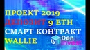 Wallie Валли проект 2019 депозит 9 ETH