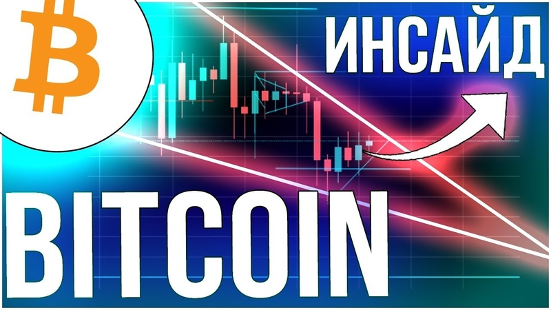 Биткоин Инсайд от инвесторов. Когда Bitcoin начнет расти?