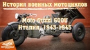 История военных мотоциклов. Moto Guzzi 600U - первый прототип передвижного зенитного орудия.