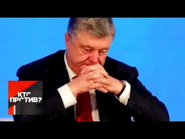 Кто против Порошенко готовится бежать после выборов От 11 03 19