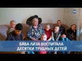 Баба Лиза и ее дети