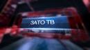 Выпуск городских новостей телеканала ЗАТО ТВ от 24.09.2018