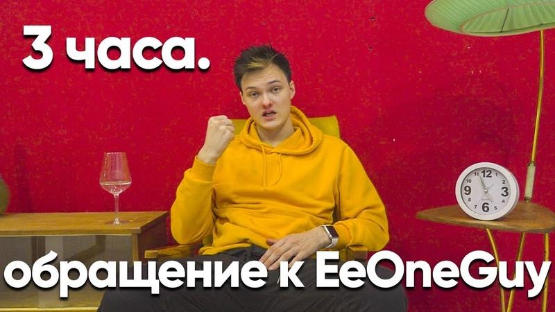 3 часа прошу Ивангая снять новое видео
