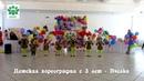 Танец Пчёлок, Детская хореография с 3 лет, Омск