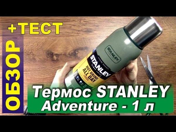 Обзор и тест термоса STANLEY Adventure 1 л - легкий и надежный