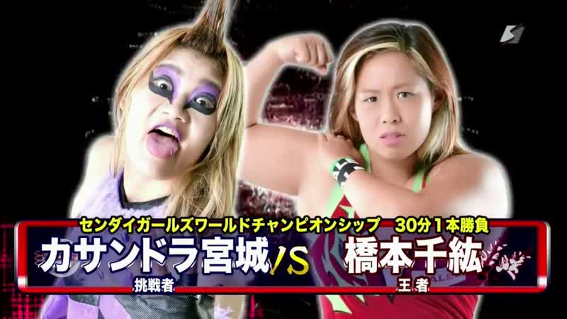 Chihiro Hashimoto c vs Cassandra Miyagi Sendai Girls Joshi Puroresu Big Show 2018 In Sendai