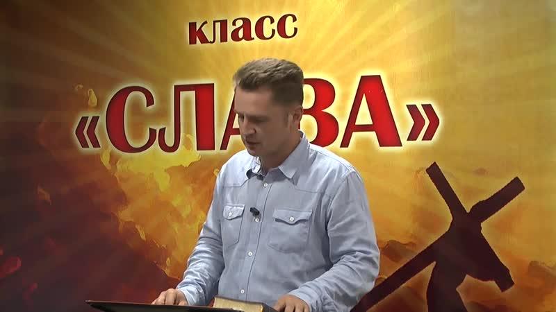 Олег Ремез Слава 19 урок Призвание предназначение 01
