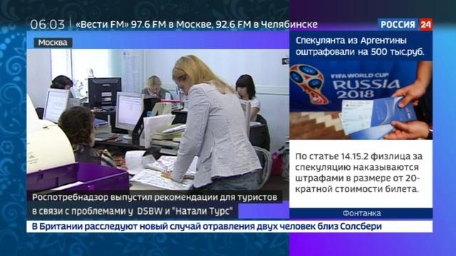 Новости на Россия 24 • На сайте Роспотребнадзора появились рекомендации для клиентов Натали Турс