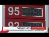 Стоимость бензина в республиках СКФО — одна из самых высоких в стране