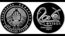 Серебряные 20 рублей 2002 года ЧМ по футболу 2006 года