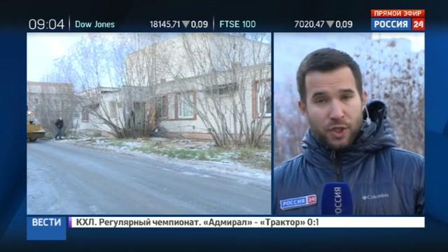 Новости на Россия 24 • На Ямал приехали родственники погибших в крушении Ми-8