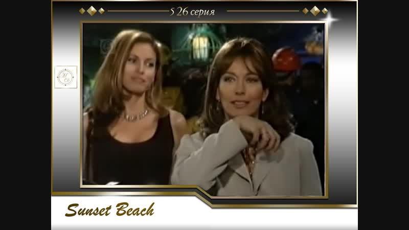 Sunset Beach 526 Любовь и тайны Сансет Бич 526 серия