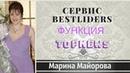 🐾 TopNews в сервисе BESTLIDERS I Пошаговая инструкция Марина Майорова