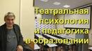 Театральная психология педагогика и образование Лекция Сергея Казарновского