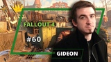 Fallout 4 - Gideon - 60 выпуск