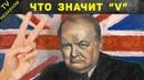 Полная биография УИНСТОНА ЧЕРЧИЛЛЯ