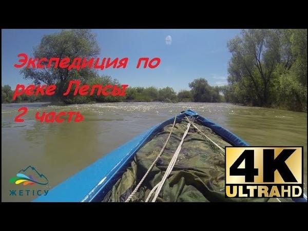 Шикарный сплав, великолепная река. Это-Лепсы! 2 часть 4к