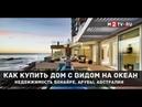 Как купить дом с видом на океан Недвижимость Бонайре Арубы Австралии